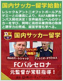 国内サッカー留学始動!